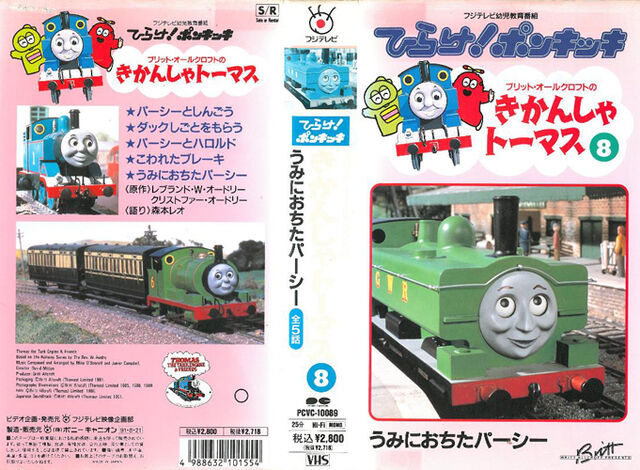 File:ThomastheTankEnginevol8(JapaneseVHS)originalcover.jpg