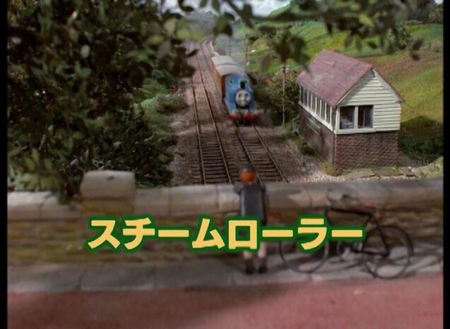 File:SteamRollerJapanesetitlecard.jpeg