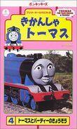 ThomastheTankEnginevol4(JapaneseVHS)cover
