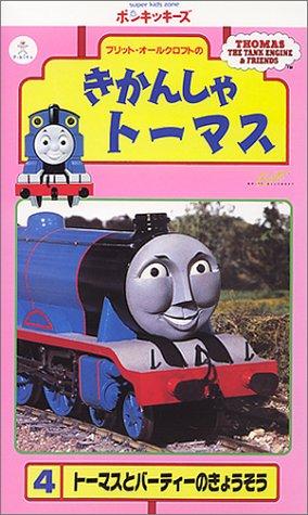 File:ThomastheTankEnginevol4(JapaneseVHS)cover.jpg