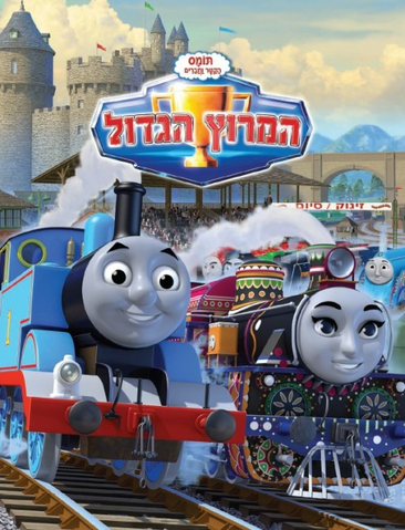 File:TheGreatRace(book)HebrewCover.png
