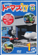 ThomastheTankEngineSeries10Vol1