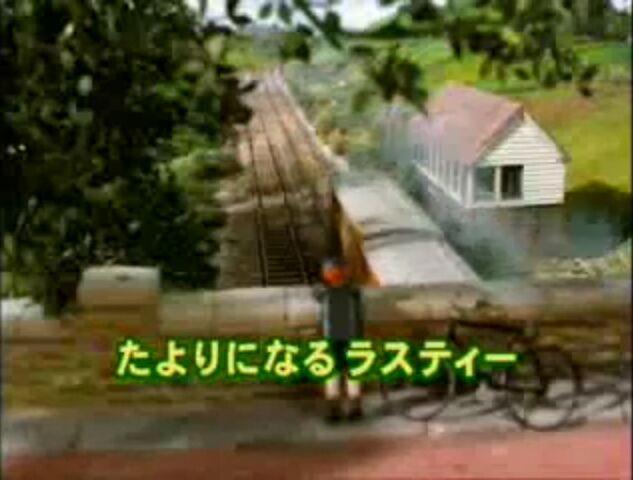 File:TrustyRustyJapanesetitlecard.jpeg