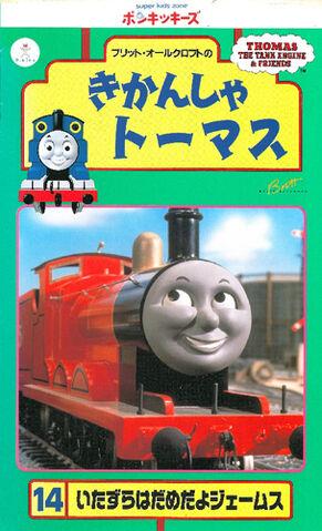 File:ThomastheTankEnginevol14(JapaneseVHS)cover.jpg