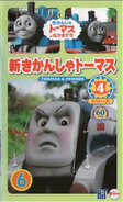 ThomastheTankEngineSeries7Vol6VHScover