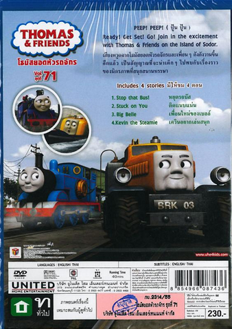 File:BigBelle(TaiwaneseDVD)backcover.png