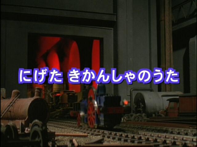 File:ThereOnceWasanEngineWhoRunAwayJapaneseTitleCard.jpeg