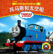 ThomasandtheSpaceship(ChineseBook)