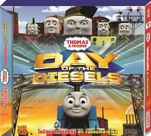 File:DayoftheDiesels(TaiwaneseVCD).png