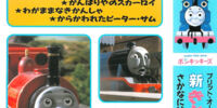 New Thomas the Tank Engine Vol.3
