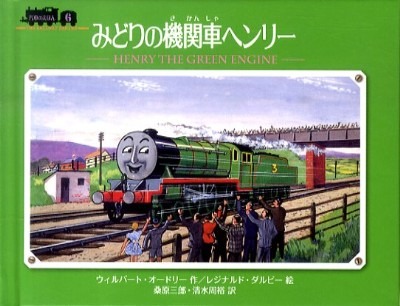 File:HenrytheGreenEngineJapanesecover.jpg