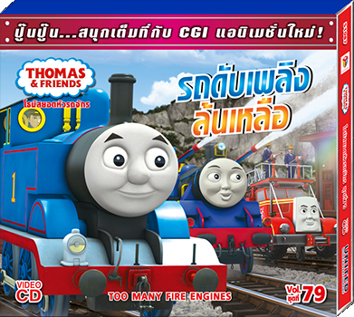 File:TooManyFireEngines(ThaiVCD).png