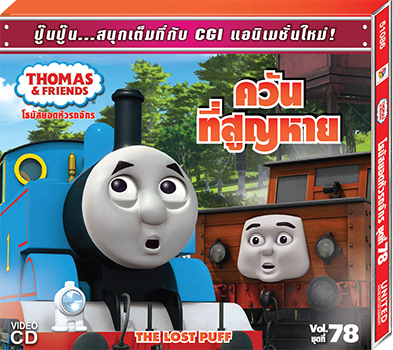 File:TheLostPuff(ThaiVCD).png