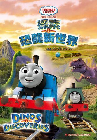 File:DinosandDiscoveries(Taiwanese).jpg