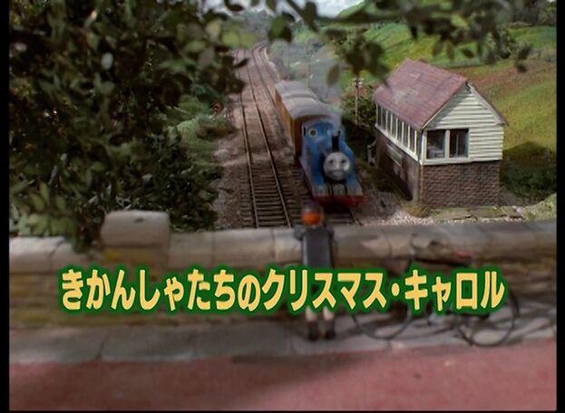 File:ThomasandtheMissingChristmasTreeNewJapaneseTitleCard.jpeg