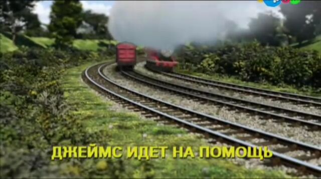 File:JamestotheRescueRussianTitleCard.jpeg