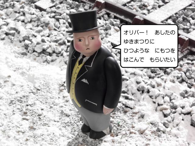 File:SnowEngine21.PNG