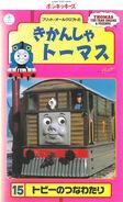 ThomastheTankEnginevol15(JapaneseVHS)cover