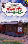 TobyandtheStoutGentlemanJapaneseBuzzBook