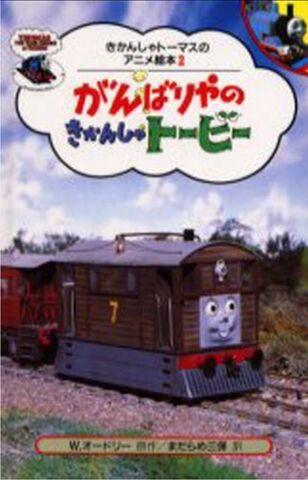 File:TobyandtheStoutGentlemanJapaneseBuzzBook.jpeg