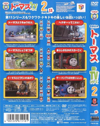 ThomastheTankEngineSeries11Vol.2backcoverandspine