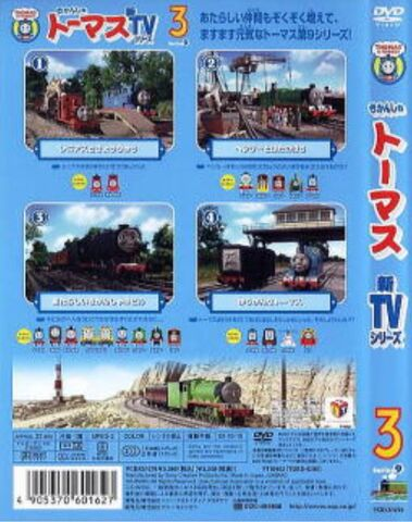 File:ThomastheTankEngineSeries9Volume3DVDBackCoverandSpine.jpeg