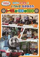 ThomasandtheFriendsofVehiclescover