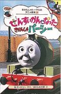 Percy'sPromiseJapaneseBuzzBook