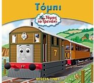 MyThomasStoryLibraryBookTobyGreekCover