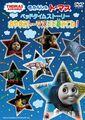 Thumbnail for version as of 17:29, September 11, 2012
