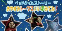 I Dreamed Thomas Goodnight Bedtime Stories! (Japanese DVD)