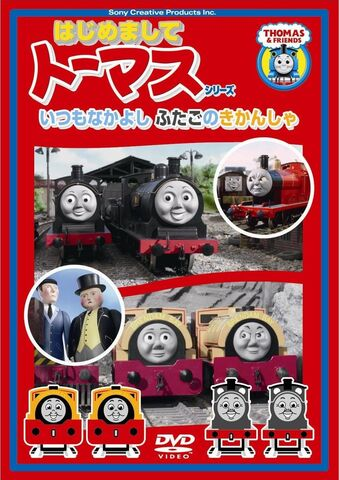 File:TheEngineTwinsDVDcover.jpg