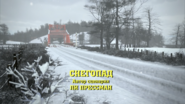 SnowPlaceLikeHomeRussianTitleCard