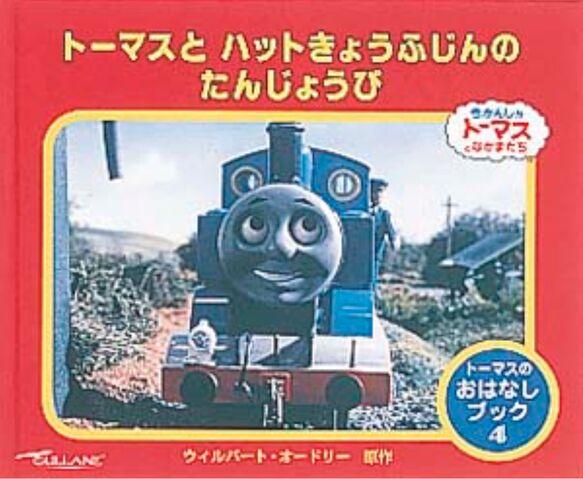 File:ThomasandLadyHatt'sBirthdayJapaneseBook.jpeg