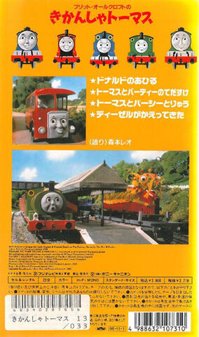 File:ThomastheTankEnginevol13(JapaneseVHS)backcover.jpg