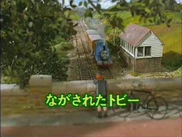 File:TobyandtheFloodJapanesetitlecard.jpeg