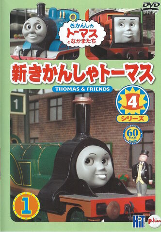 File:ThomasTheTankEngineSeries7Vol1DVDcover.jpg