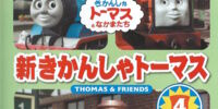 Thomas the Tank Engine Series 7 Vol.1