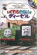 PopGoestheDieselJapaneseBuzzBook