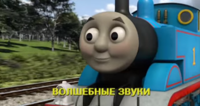 File:ThomasandtheSoundsofSodorRussiantitlecard.PNG