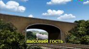 Thomas'TallFriendRussianTitleCard