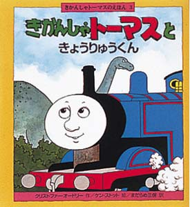 File:ThomasandtheDinosaurJapaneseCover.jpg