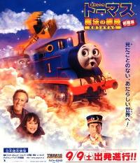 File:JapaneseThomasandtheMagicRailroadPoster3.jpg