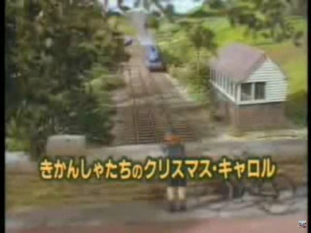 File:ThomasandtheMissingChristmasTreeJapanesetitlecard.png