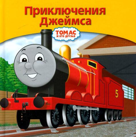 File:MyThomasStoryLibraryJamesRussianCover.jpg