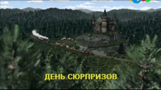 File:SodorSurpriseDayRussianTitleCard.jpeg