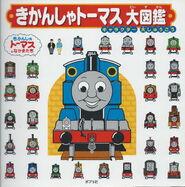 JapaneseThomasEncyclopedia2005