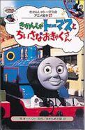 ThomasGetsBumpedJapaneseBuzzBook