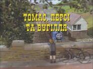 Thomas,PercyandtheCoalUkrainianTitleCard