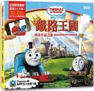 KingoftheRailway(TaiwaneseBook)